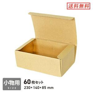 フリーボックス(内寸:230×140×85mm) 60枚セット