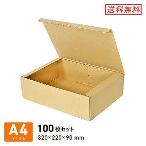 フリーボックス(底面A4・深さ9cm) 100枚セット