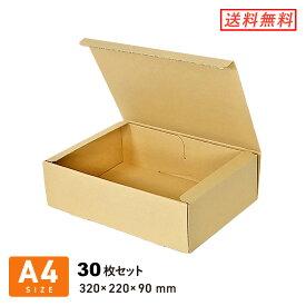フリーボックス(底面A4・深さ9cm) 30枚セット