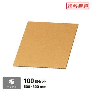 板ダンボール(長さ500×幅500mm)5mm厚 100枚セット