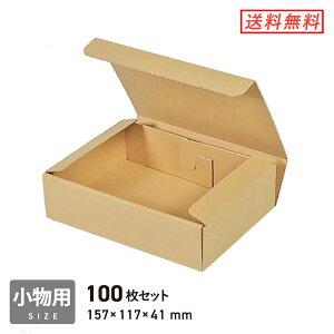 小物用ケース(内寸:157×117×41mm) 100枚セット