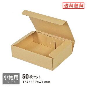 小物用ケース(内寸:157×117×41mm) 50枚セット