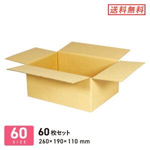 【宅配60サイズ】ワンタッチ組立て 段ボール箱 60枚セット