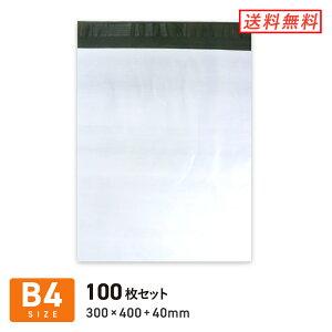 宅配ビニール袋(B4サイズ) 100枚セット