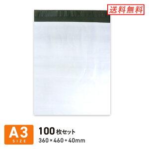 宅配ビニール袋(A3サイズ) 100枚セット