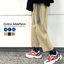 ワイドパンツ メンズ 韓国 ストリート ファッション チノパン チノパンツ 9分丈 ワンタック ベルト付き おしゃれ オルチャンファッショ…