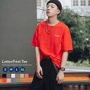 【メール便対応】 韓国 ファッション tシャツ メンズ ビッグシルエット 半袖 無地 ドロップショルダー オルチャンファッション 韓国服 …