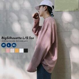 【メール便対応】 韓国 ファッション メンズ ロンt ストリート ビッグtシャツ 長袖 ビックシルエット 無地 おしゃれ 綿 コットン ドロップショルダー オルチャンファッション 韓国服 デイリーコーデ