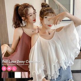 キャミソール レース シフォン フリル 2WAY 春 夏 レディース 水着 体型カバー オルチャンファッション ゆったり 韓国服 シンプル 可愛い リゾート 姉妹コーデ 双子コーデ