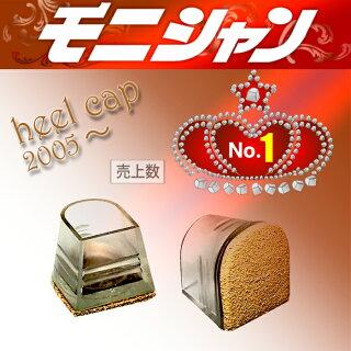 【社交ダンスシューズ(靴)グッズ】レザー付きヒールキャップ502