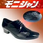 【即納】モニシャン・社交ダンスシューズ(靴)男性モダンダンスシューズDQDM2