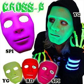 フェイスマスク/カラー(A7054)CROSS-B