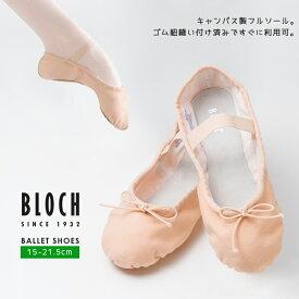 【メール便対応可】 ブロック BLOCH バレエシューズ ダンスシューズ バレエ シューズ ジャズシューズ ジャズダンス フォークダンス フラットシューズ フラダンス ピンク キッズ ジュニア 子供 こども 子ども レディース 女性 SO-211G