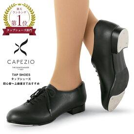 カペジオ CAPEZIO タップシューズ ダンスシューズ タップダンス シューズ TAPSTER タップ ダンス用品 キッズ レディース ジュニア メンズ ダンス 黒 ブラック 初心者 標準 スタンダード 基本 ベーシック タップダンスシューズ レッスン くつ 婦人 紳士 靴 443