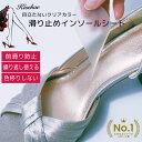 【メール便対応可】キセカエ 滑り止めシート 極薄インソールシート 透明 クリア レディース 女性 中敷き 靴 シート 靴…