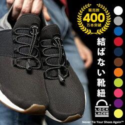 LockLacesロックレース結ばない靴ひも全米で大ヒット弾性シューレース靴紐解けないほどけないスポーツランニングダンスシューズフィットネスアウトドアゴムスニーカー子ども子供キッズフィット