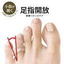 【メール便対応可】キセカエ 足指開放リング 小指用 (薬指に装着します) 外反母趾 対策 足指 広げる グッズ サック 予…