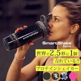 スマート シェイク 大容量 SmartShake revive 750ml ヨガ ピラティス かわいい オシャレ 人気 おすすめ コラーゲン ジム スポーツ ビーチ オフィス 会社 ダイエット 粉末 旅行 スタジオ シェイカー プロテイン ドリンクボトル スムージー 水筒 スマートシェイカー リバイブ