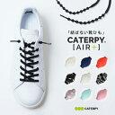 【メール便対応可】CATERPY AIR + キャタピー エアー プラス 靴紐 結ばない 靴ひも くつひも ダンスシューズ スニーカ…