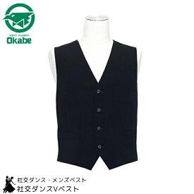 【送料無料】オカベ Okabe メンズ V型ベスト ダンスウェア ダンス衣装 社交ダンスウェア 衣装 シャツ パンツ 男性 大会 パーティー 国産 日本製 WOV300