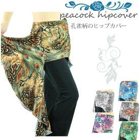 本日11月12日はポイント7倍!【送料無料】ベリーダンス ヒップスカーフ【クジャク柄のヒップカバースカーフ】 かわいいレッスン着