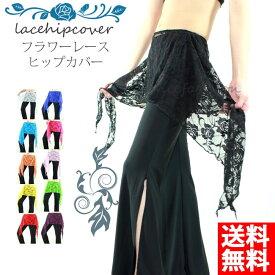 【送料無料】ベリーダンス ヒップスカーフ ヒップカバー BH114 日本国内でゴム入れ加工 バラ柄レーススカート