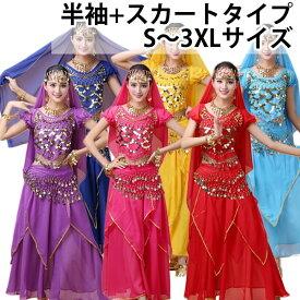 アラビアン衣装 4点セット 大柄な方 男性でも着用可 フリーサイズ 3着で送料無料 コスプレ ハロウィン 余興・結婚式に アラジン アラビアンコスチューム ハッピーサマーウェディング衣装 半袖+スカートbtx1+bb1
