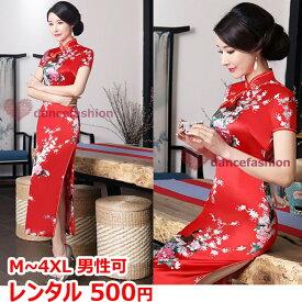 【レンタル】チャイナドレス1番 Mサイズ〜4XLまで 大きいサイズあり 男性可 3泊4日で500円