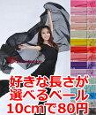ベリーダンス衣装長さも幅も自由に選べるグラデーションベールdf70