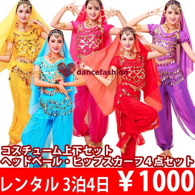 【レンタル】レンタルコスチューム8 3泊4日で1000円 アラビアンコスチューム 6点セット リストバンドとネックレスも付属 bh1+veil+btx1+bb56+wrist