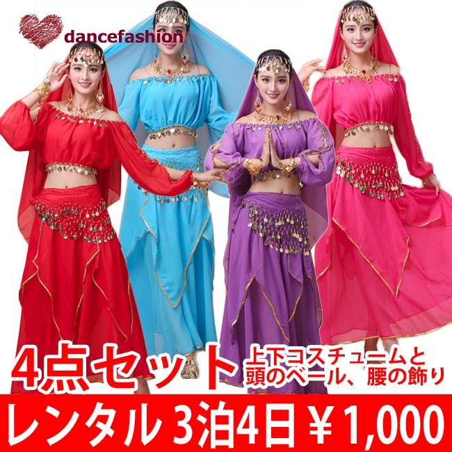 【レンタル】レンタルコスチューム10 3泊4日で1000円 アラビアンコスチューム4点セット bt27+bb1+bh1+veil