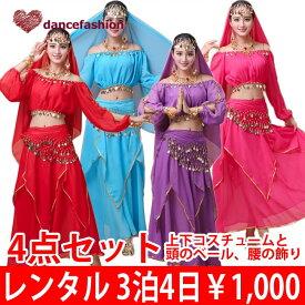 【レンタル】レンタルコスチューム10 3泊4日で1000円 アラビアンコスチューム 豪華な6点セット アラビアン衣装 アラジン衣装 bt27+bb1+bh1+veil