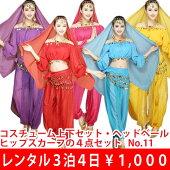 【レンタル】レンタルコスチューム113泊4日で1000円アラビアンコスチューム4点セットbt27+bb56+bh1+veil