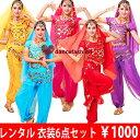 【レンタル】アラビアン衣装、レンタルコスチューム8 3泊4日で1000円 アラビアンコスチューム 6点セット リストバン…