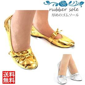 【送料無料】バレエシューズ ベリーダンス ゴールド・シルバー 靴5 サイズ交換無料 ソールがしっかり厚めです 代引は要別途送料【小さめです】+0.5cmがおすすめ ピアノやエレクトーンの発表会にも