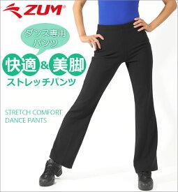 ダンスパンツ ジャズパンツ ジャズダンス パンツ ヨガパンツ ストレッチ レディース フレア 美脚 脚長 ZUM(スム) ダンス ヨガ パンツ PA301 ZUM(スム) ダンス・ヨガ パンツ PA301