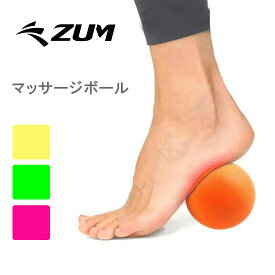 トリガーポイント マッサージボール ZCA-TBALL ラクロスボール 筋膜リリース ストレッチ コリ セルフケア