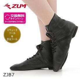 ジャズシューズ ジャズダンス シューズ ジャズ シューズ ダンスシューズ ジャズブーツ 牛革 皮 レディース メンズ キッズ 子供用 社交ダンス 黒 ブラック レザー ジャズダンス ブーツ ZUM ZJB7 スプリットソール