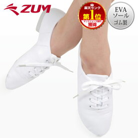 ZUM(スム) ジャズシューズ ホワイト 白(合成皮革・ゴム底)ZJS5-GW