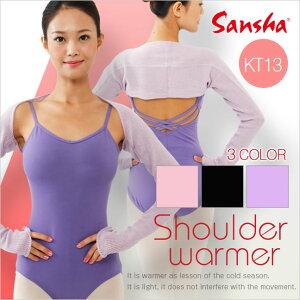 期間限定価格 ダンス ショルダー ウォーマー KT13 sanshaダンス用品 ダンス バレエ用品 バレエ ウォームアップ