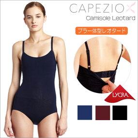 【Capezio】CC110ブラ付キャミソールレオタードバレエ用品