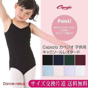 【Capezio】CC101C子供用キャミソールレオタードバレエ用品