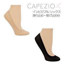【Capezio】カペジオインビジブル・フットカバーS4000バレエジャズソックス滑り止め見えないベージュヌードブラック黒パンプス靴下楽天