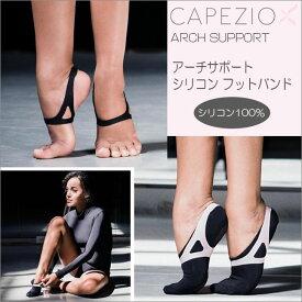 【メール便送料無料】カペジオ Capezio スキンシューズ ベリーダンス フラダンス トゥシューズ シリコンパッド
