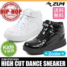 【送料無料】ZUM(スム)子供用ダンススニーカーZDS115H【サンクス賞対象】