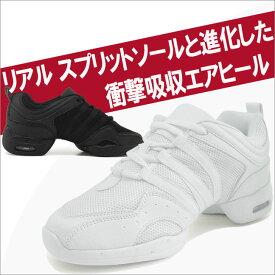 ダンス スニーカー ダンススニーカー ダンスシューズ 白 黒 ジャズシューズ スプリットソール レディース メンズ キッズ 女性用 男性用 ブラック ホワイト ZUM(スム) ZDS118-DX