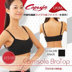 【Capezio】CC510ブラ付トップスバレエ用品