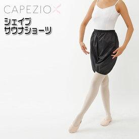 【Capezio】カペジオ サウナショーツ 10110 ダンス用品,バレエ用品,ウォームアップ,サウナパンツ,サウナウェア,サウナスーツ,ショートパンツ 楽天