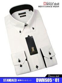 【クレカ5%還元】【土日祝も出荷】【フレックスジャパン】DWHS05-01《超高機能ダンスシャツ/スタンダードタイプ》細すぎず、スッキリしたシルエットホワイト 白 シャツ Yシャツ メンズ 男性