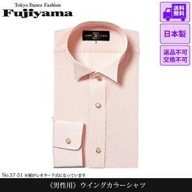 【クレカ5%還元】メンズ 裾レオタード式 ウイングカラーシャツ